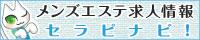 メンズエステのセラピスト求人を大阪・神戸・京都で検索!セラピナビ