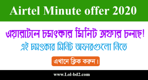 Airtel Minute Offer 2021 (Any Operator)