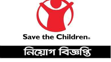 Save the Children NGO Jobs