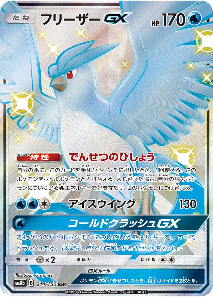 Serebiinet TCG GX Ultra Shiny  214 Articuno GX