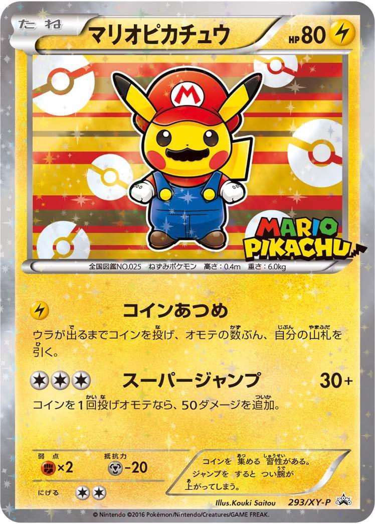 Serebii Net TCG XY Promo #293 Mario Pikachu
