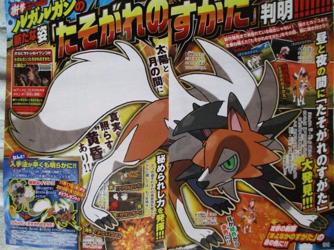 Pokemon Ultra Sun And Moon Mystery Gift Events Serebii