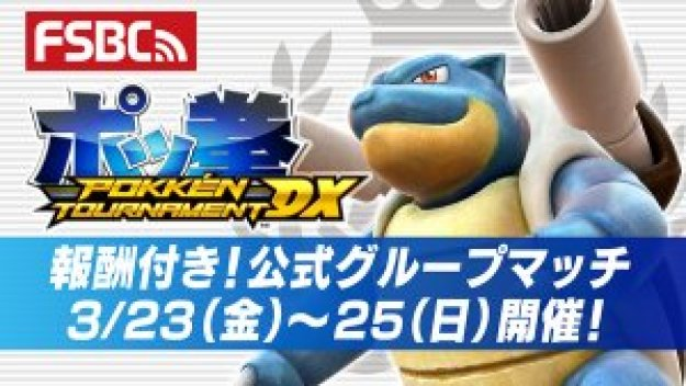 Pokkén Tournament DX Wave 2 DLC Details