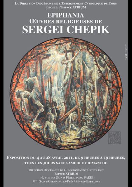 Sergei Chepik - Epiphania 2010