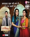 Perfect Pati 18th October 2018 Free Watch Online