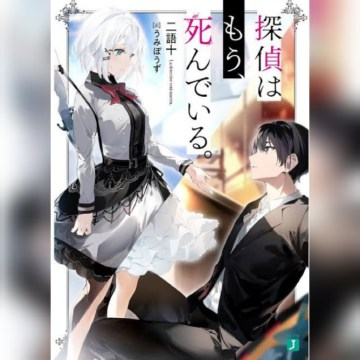 Tantei wa Mou, Shindeiru (temporada 1 ) HD 720p Sub Español (Mega)