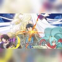 Tsuki ga Michibiku Isekai Douchuu (temporada 1 ) HD 720p Sub Español (Mega)