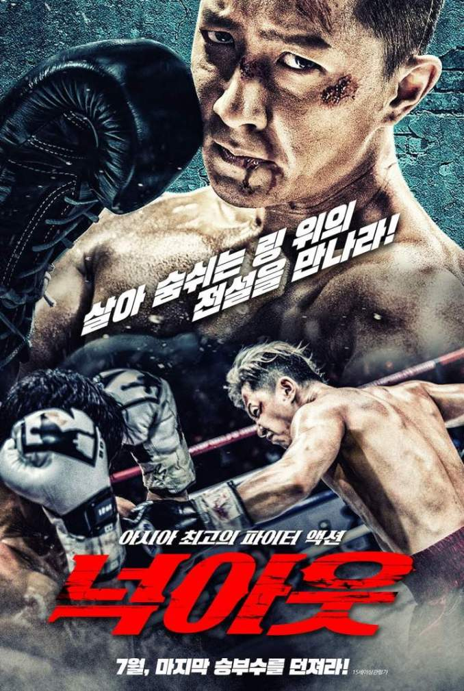Knock Out (2020) – Chinese Movie | Mp4 Download