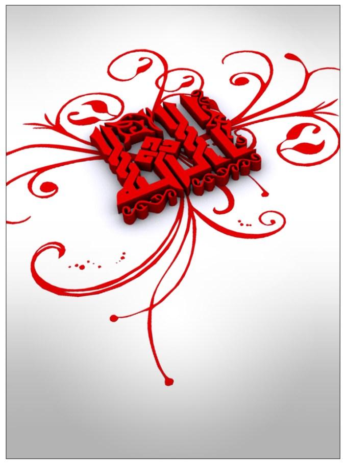 Gambar kaligrafi Al Jalala (topislamic.com)