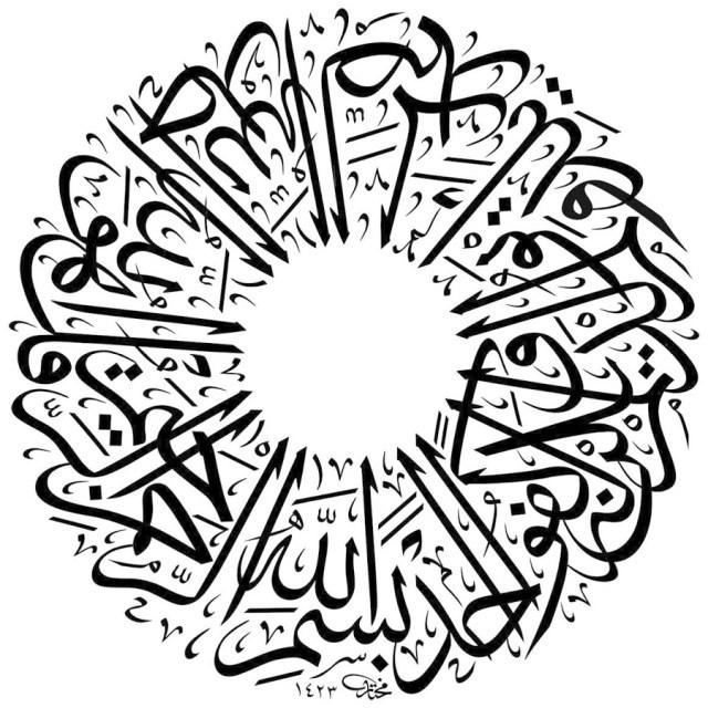 Gambar Kaligrafi Merupakan Seni Tulis Indah Yang Selalu Memukau
