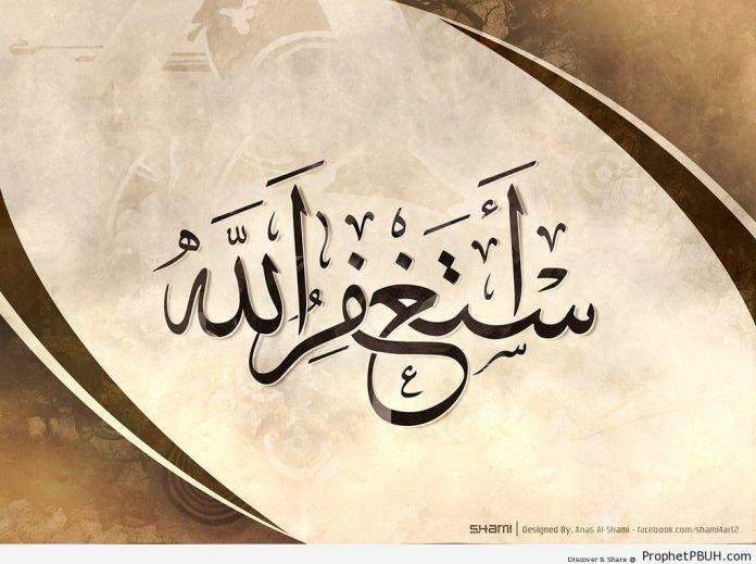 gambar kaligrafi lafaz Subhanallah (topsy.fr)