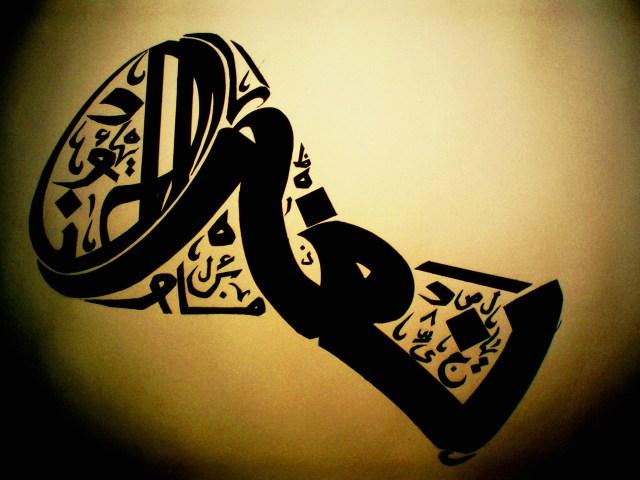 Gambar Kaligrafi Bentuk Gendang (wallarthd.com)