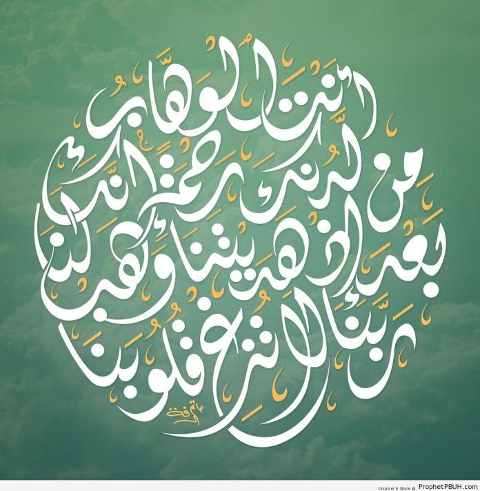 Gambar kaligrafi indah ayat Al Quran (prophetpbuh.com)