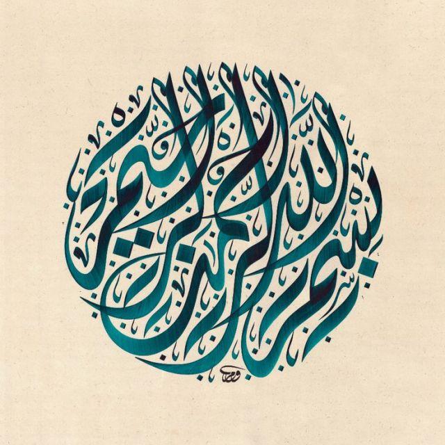 Gambar Kaligrafi Khat Diwany (pinterest.com)
