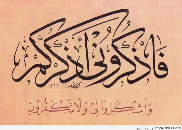 Gambar Kaligrafi Khat Naskhi (prophetpbuh.com)