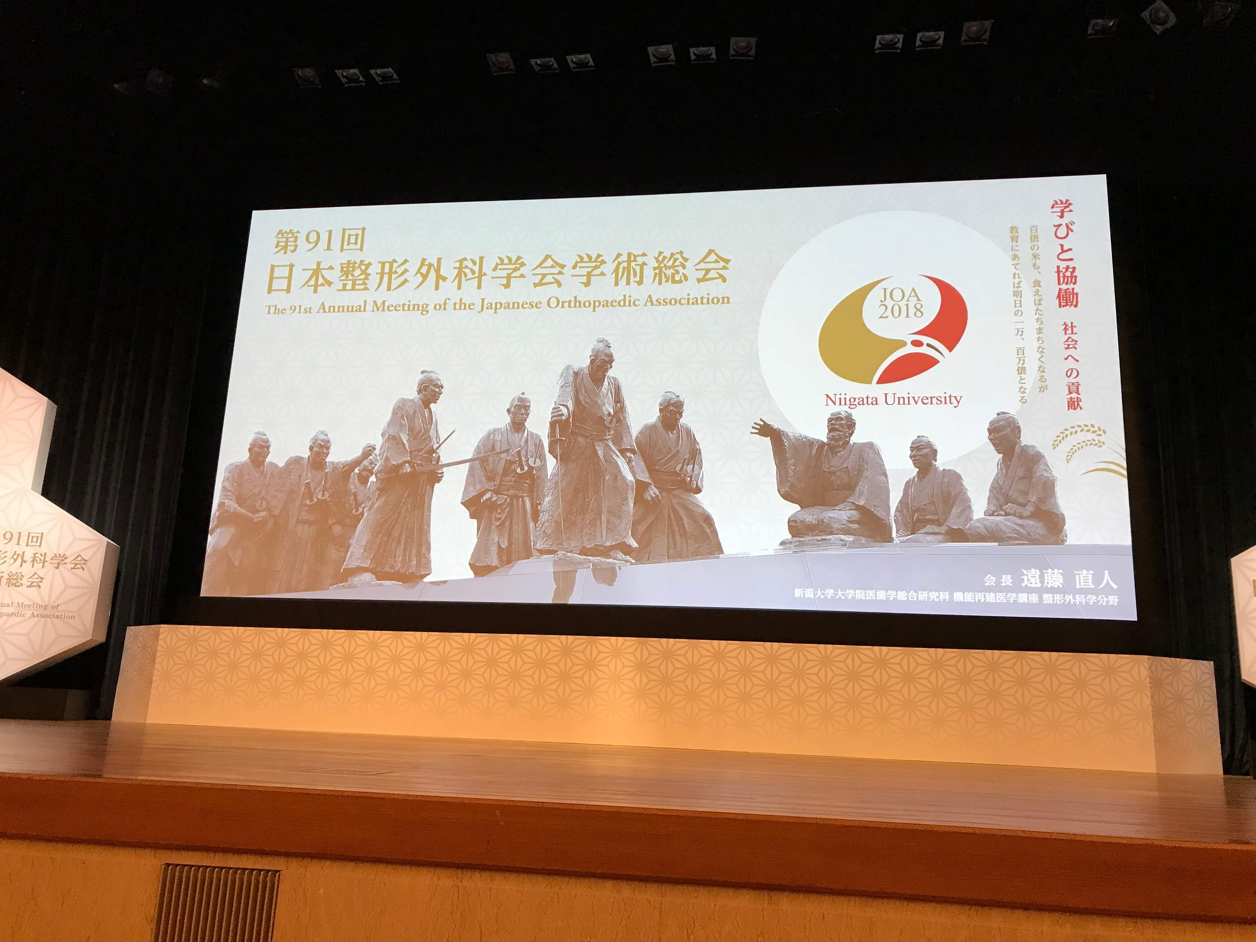 日本整形外科学会学術総会2018