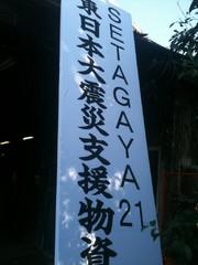 東日本大震災支援 イベント