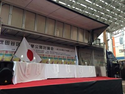 世田谷区長選挙公開討論会
