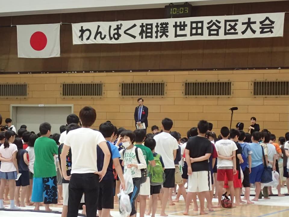 第42回わんぱく相撲世田谷区大会