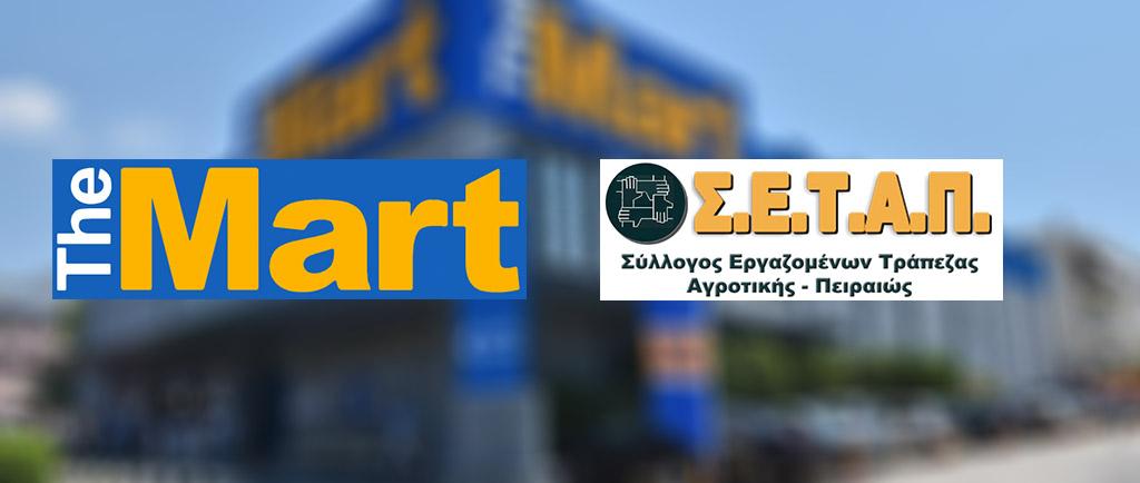 Συνεργασία ΣΕΤΑΠ με τα καταστήματα The Mart