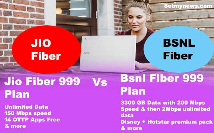 Difference between Jio fiber 999 plan and Bsnl fiber 999 plan Haryana सुविधाओं में अंतर क्या-क्या है?