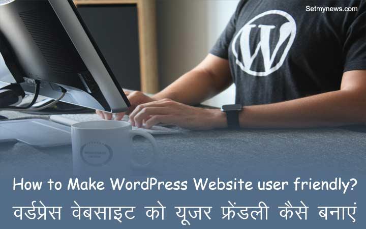 वर्डप्रेस वेबसाइट को यूजर फ्रेंडली कैसे बनाएं | How to Make WordPress Website user friendly?
