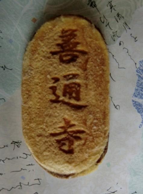 Zentsuji - Cadeaux - Senbei 2