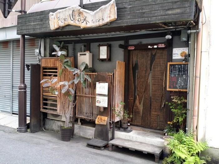 Sushi Restaurant in Kawaramachi