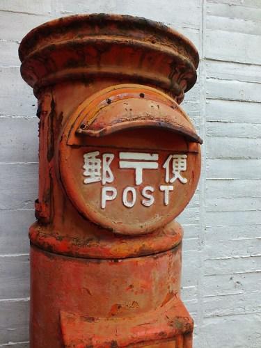 Old Japanese Mailbox