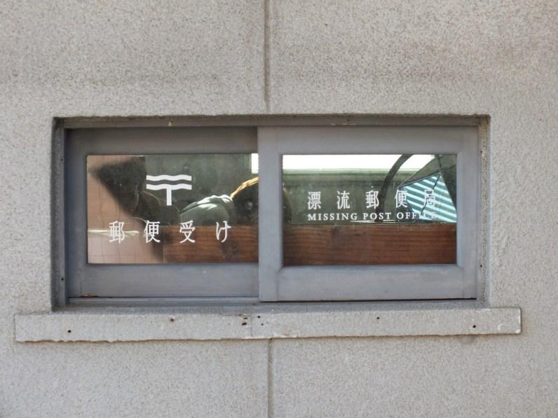 missing-post-office-awashima-2