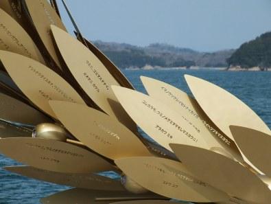 Gift of the Sun - Shodoshima - 2