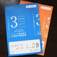 Setouchi Triennale 2019's Three-Day Ferry Pass