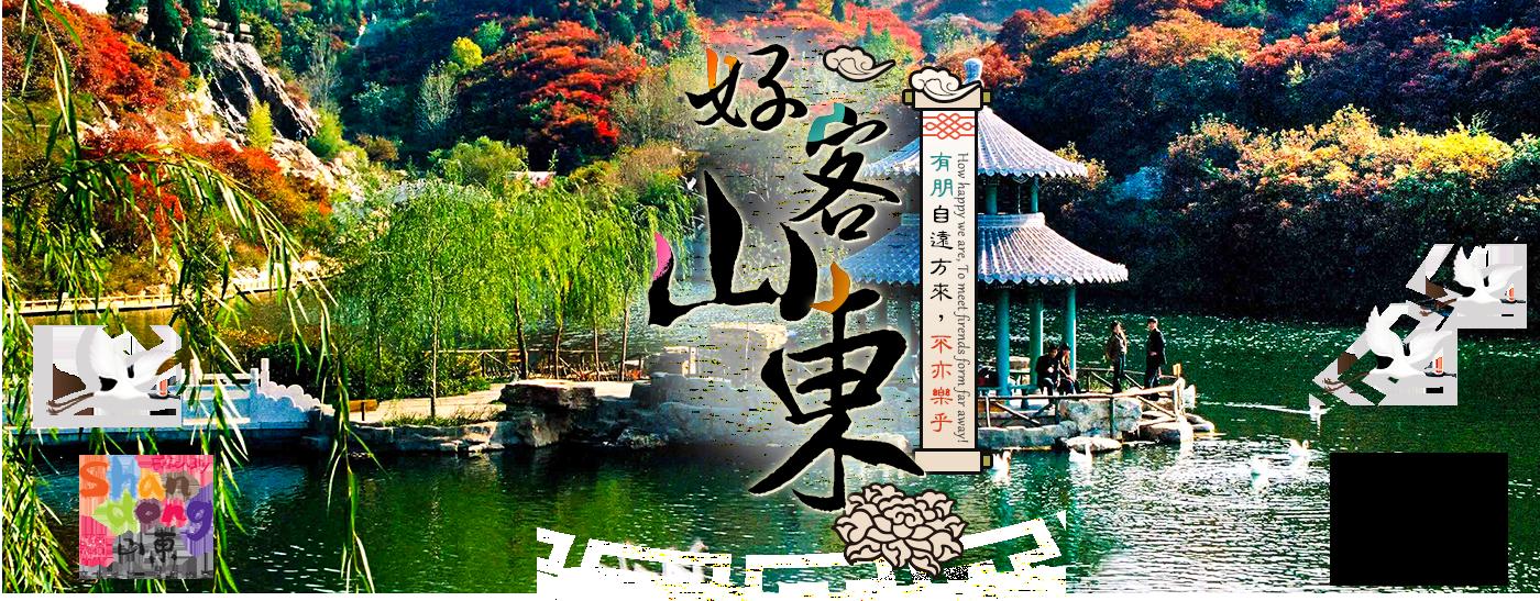 優質山東旅遊。遊覽青島.泰山.濟南各都魅力   東南旅遊網