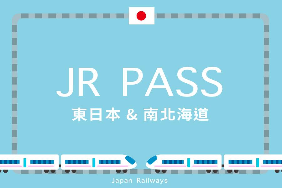 JR PASS 東日本・南北海道鐵路周遊券(兌換券)   東南旅遊網