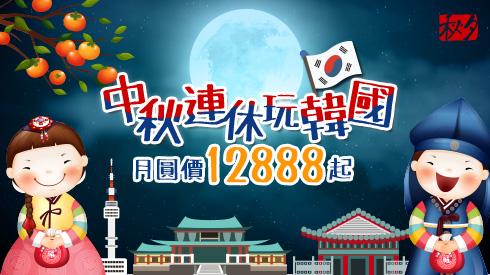 韓國旅遊:韓國跟團行程推薦 - 國外團旅   東南旅遊網