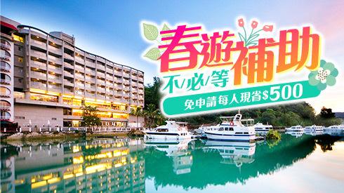 國內旅遊:臺灣旅遊主題行程、一日/二日遊、自由行   東南旅遊網