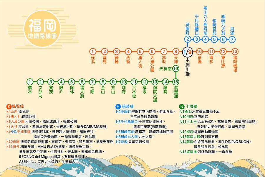 《博多新發現》福岡博多新幹線口Wing酒店自由行5日-臺灣虎航 -東南i自遊 | 東南旅遊網