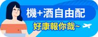 東南旅遊:國內外旅遊行程規劃,機票訂房,自由行,首選東南旅行社