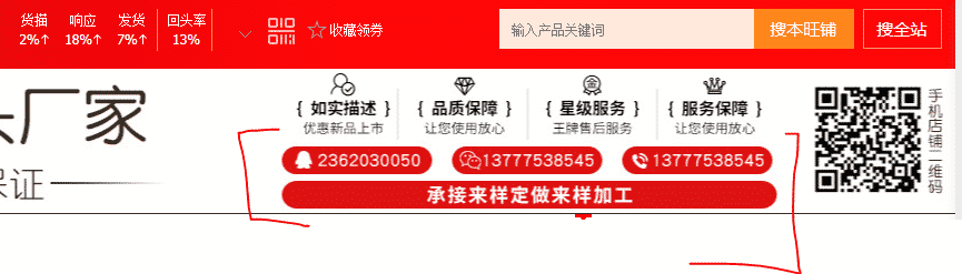 chat supplier on wechat 1