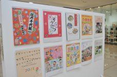 Calendarios Japón 3