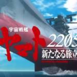 Space Battleship Yamato 2205 (aka new Starblazers) is on the way! Trailer.