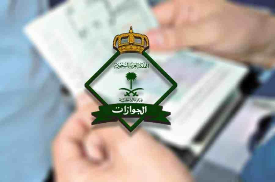 خدمة صلاحية التأشيرة بالمملكة العربية السعودية