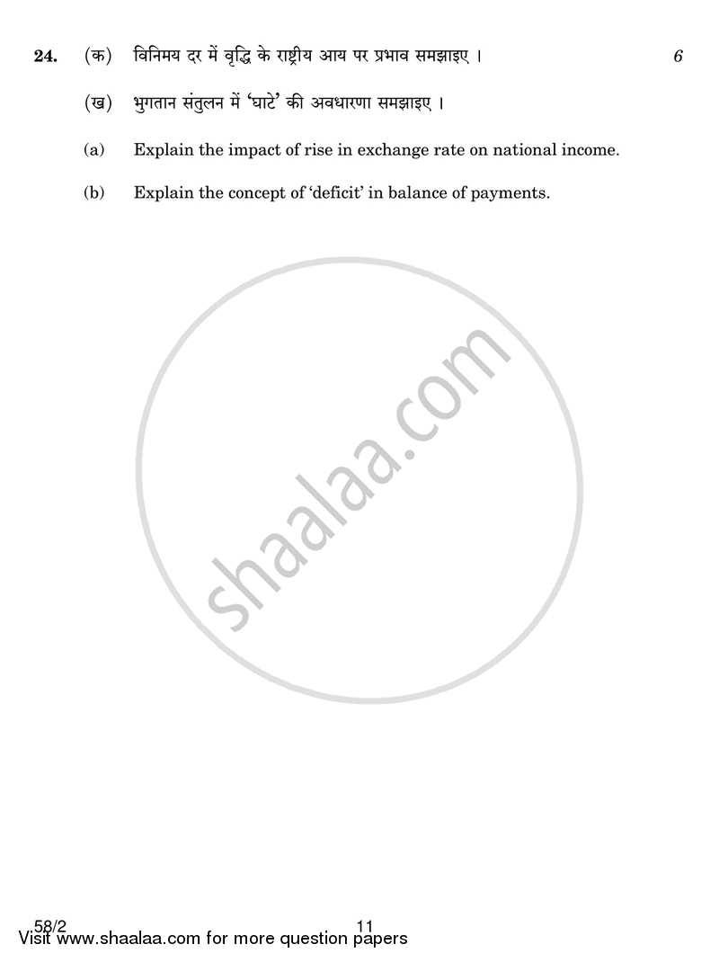 Economics 2018-2019 CBSE (Arts) Class 12 58/2 question