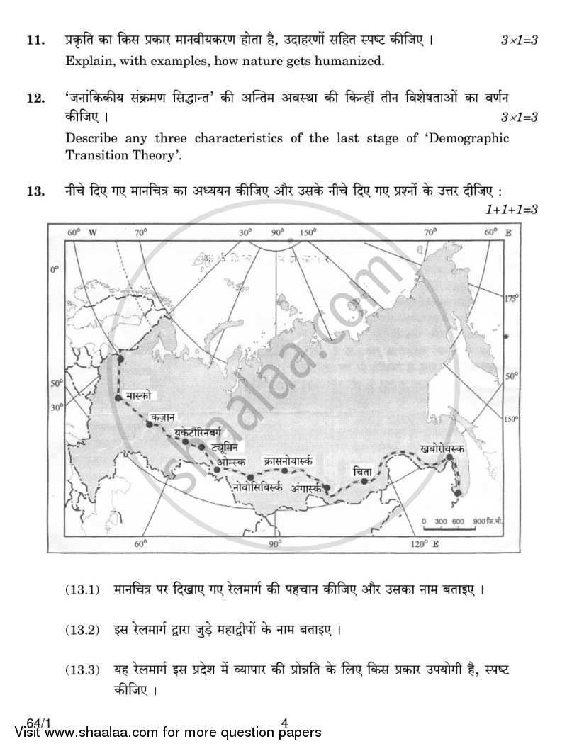 Geography 2013-2014 CBSE (Commerce) Class 12 All India Set