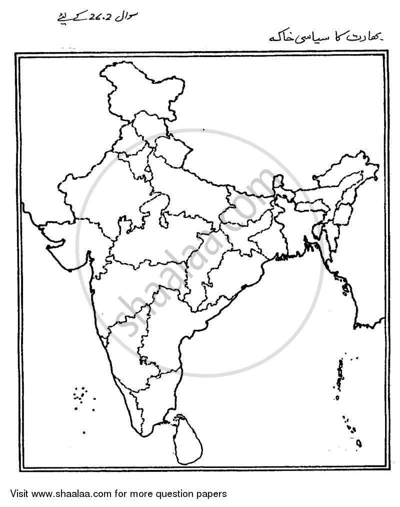 Geography 2013-2014 CBSE (Commerce) Class 12 Delhi Set 3