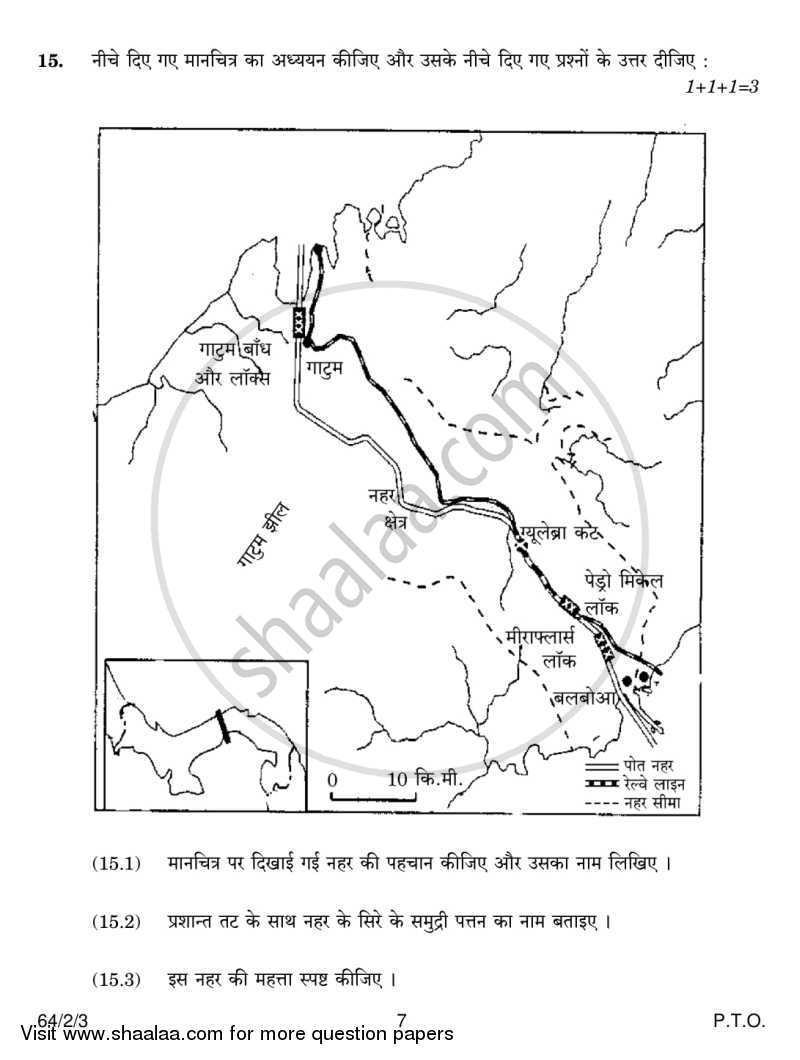 Geography 2013-2014 CBSE (Science) Class 12 Foreign Set 3