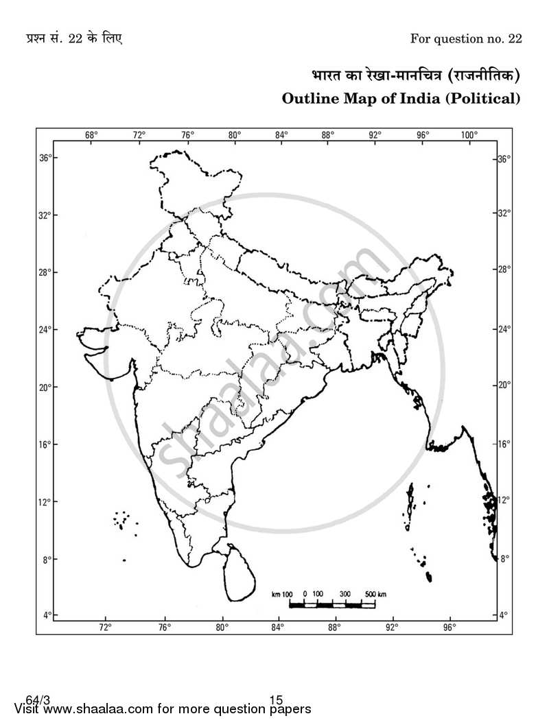 Geography 2017-2018 CBSE (Science) Class 12 All India Set