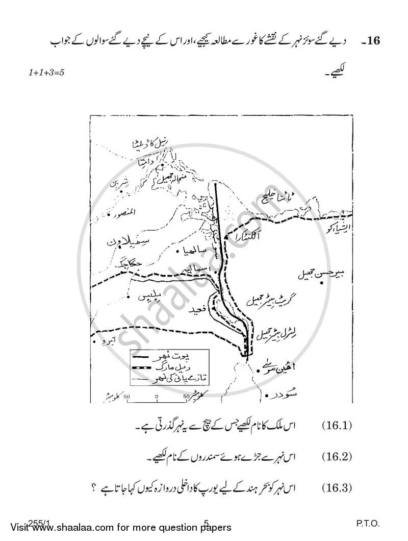 Geography 2017-2018 CBSE (Commerce) Class 12 Urdu Set 1