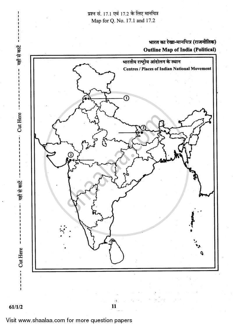 History 2013-2014 CBSE (Commerce) Class 12 Delhi Set 2