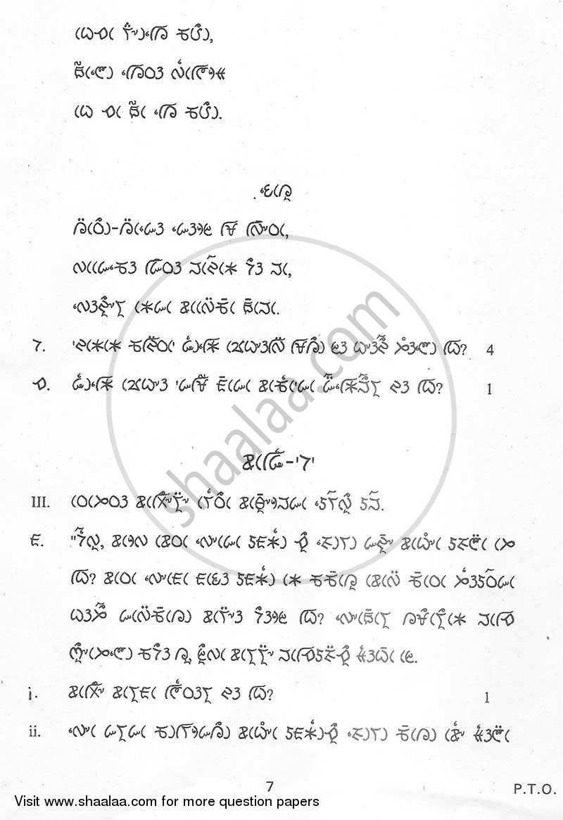 Lepcha 2012-2013 CBSE (Arts) Class 12 question paper with